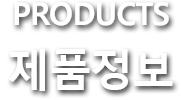 products 제품소개