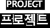 project 설치사례