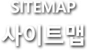 SITEMAP 사이트맵